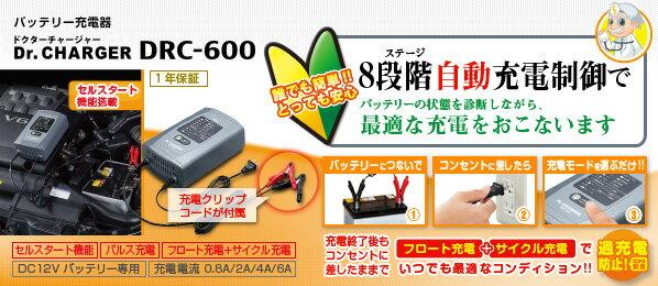 【送料無料】セルスター製 バッテリー充電器 Dr.CHARGER (ドクターチャージャー) DRC-600