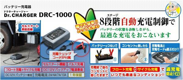 【送料無料】セルスター製 バッテリー充電器 Dr.CHARGER (ドクターチャージャー) DRC-1000