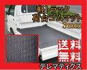 【送料無料】高品質 高耐久性 軽トラック 荷台 マット 3mm ゴムマット