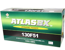 ATLAS アトラス 国産車用バッテリープロフィア/レンジャー/クオン/ビックサム/ギガ130F51