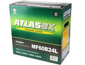 ATLAS アトラス 国産車用 バッテリー 60B24Lエスティマ/ヴォクシー/ヴィッツ