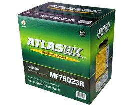 ATLAS アトラス 国産車用 バッテリー 75D23R日産セレナ2.0i(4WD)/テラノレグラス3.3i(4WD)at75d23r