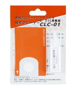 【定形外郵便】マクセル精器 接触式ICカードリーダライタ ETC車載器接点クリーナー CLC-01