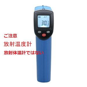 高性能低額(-50〜400℃)非接触温度計放射率設定最高温度最低温度現在環境温度オフセット調整単4電池使用日本語取説赤外線温度計 赤外線放射温度計0.5秒瞬間計測!