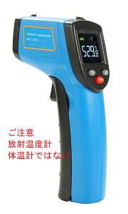HDカラー画面高性能低額(-50〜530℃)非接触温度計放射率設定最高温度最低温度現在環境温度オフセット調整単4電池使用日本語取説赤外線温度計 赤外線放射温度計0.5秒瞬間計測!