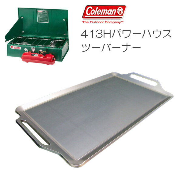 プロ仕様!極厚バーベキュー鉄板!BBQ・アウトドアの必須アイテム。 コールマン 413Hパワーハウス ツーバーナー専用グリルプレート 板厚6.0mm