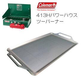 プロ仕様!極厚バーベキュー鉄板!BBQ・アウトドアの必須アイテム。 コールマン 413Hパワーハウス ツーバーナー専用グリルプレート 板厚4.5mm