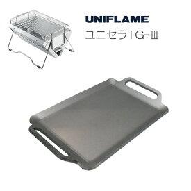 プロ仕様!極厚バーベキュー鉄板!BBQ・アウトドアの必須アイテム。 ユニフレーム ユニセラTG-III専用グリルプレート 板厚4.5mm