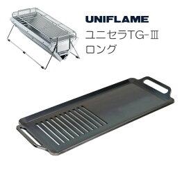プロ仕様!極厚バーベキュー鉄板!BBQ・アウトドアの必須アイテム。 ユニフレーム ユニセラTG-III ロング専用グリルプレート 板厚6.0mm