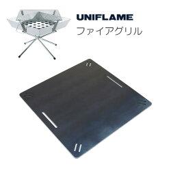 ユニフレーム/ファイアグリル/グリルプレート/683040/網