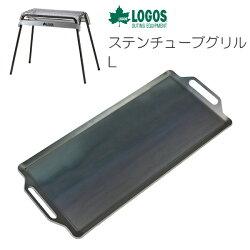 バーベキュー/鉄板/ロゴス/ステンチューブグリルL(楽ちんカバーお試しパック)/81062610