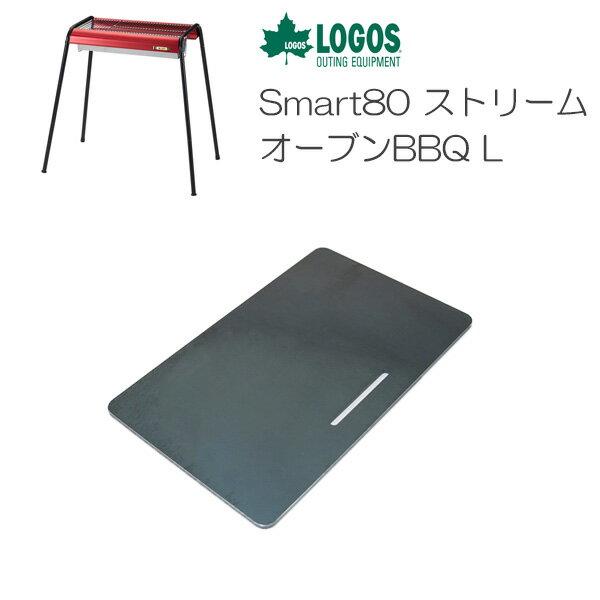 プロ仕様!極厚バーベキュー鉄板!BBQ・アウトドアの必須アイテム。 ロゴス Smart80 ストリームオーブンBBQ L 板厚6.0mm