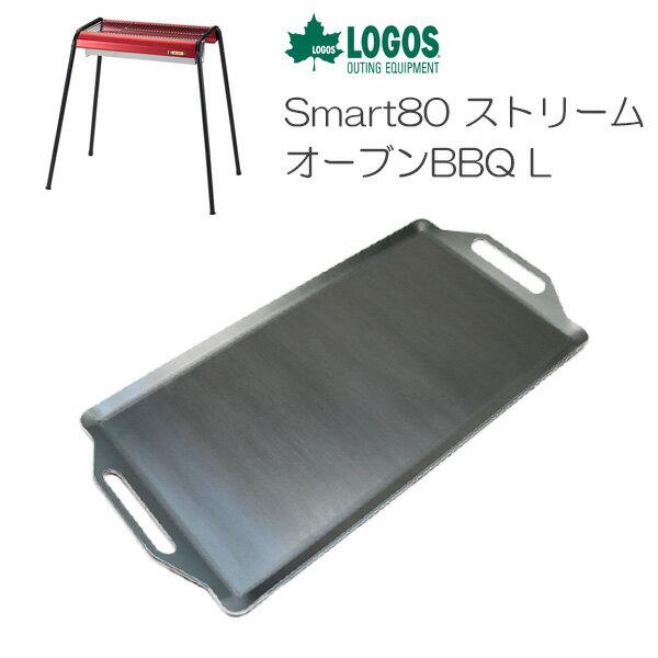 プロ仕様!極厚バーベキュー鉄板!BBQ・アウトドアの必須アイテム。 ロゴス Smart80 ストリームオーブンBBQ L 板厚4.5mm