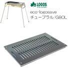 バーベキュー/鉄板/ロゴス/eco-logosaveチューブラル/G80L/81060810