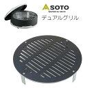 SOTO/デュアルグリル/ST-930/網/鉄板