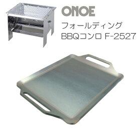 プロ仕様!極厚バーベキュー鉄板!BBQ・アウトドアの必須アイテム。 ONOE フォールディングBBQコンロ専用グリルプレート 板厚4.5mm