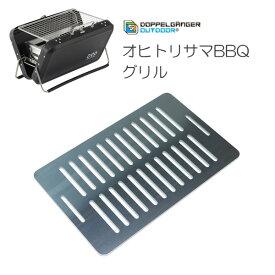 プロ仕様!極厚バーベキュー鉄板!BBQ・アウトドアの必須アイテム。 ドッペルギャンガー オヒトリサマバーベキューグリル専用グリルプレート 板厚4.5mm