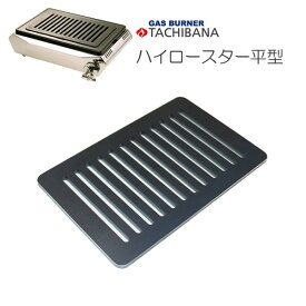 プロ仕様!極厚鉄板! 焼肉の必須アイテム。 タチバナ(タチバナ製作所) ハイロースター平型 専用グリルプレート 板厚4.5mm