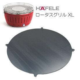 プロ仕様!極厚バーベキュー鉄板!BBQ・アウトドアの必須アイテム。 ハーフェレ(HAFELE) ロータスグリルXL 専用グリルプレート 板厚6.0mm