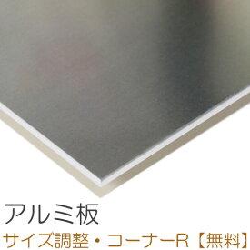 アルミ板 A5052P 板厚2.0mm 200mm × 200mm