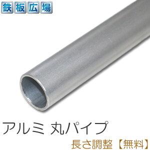 アルミ 丸パイプ(A6063)生地 t2.0 Φ32.0mm × 800mm