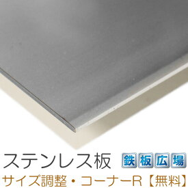 ステンレス板 SUS304 2B 板厚1.0mm 600mm × 600mm