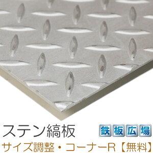 ステンレス 縞鋼板(チェッカープレート) 板厚3.0mm 400mm × 1400mm