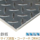 スチール 縞鋼板(チェッカープレート) 板厚4.5mm 400mm × 1000mm