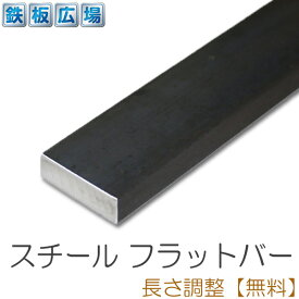 スチール フラットバー(平鋼)6mm × 38mm × 300mm