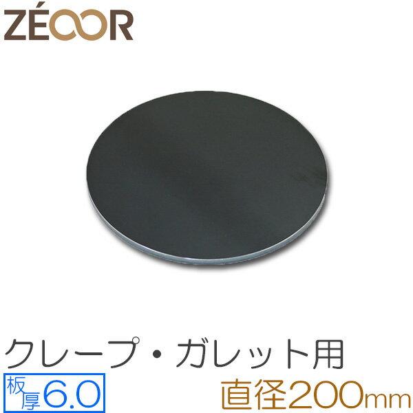 プロ仕様! クレープ 鉄板!今日から我が家もクレープ屋さん♪ クレープメーカー クレープ焼き器 サイズ200 板厚6.0mm