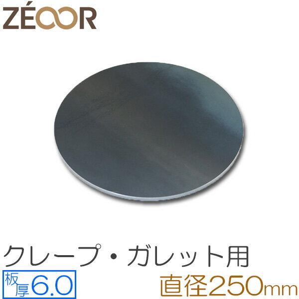 プロ仕様! クレープ 鉄板!今日から我が家もクレープ屋さん♪ クレープメーカー クレープ焼き器 サイズ250 板厚6.0mm