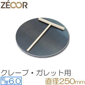 プロ仕様! クレープ 鉄板!今日から我が家もクレープ屋さん♪ クレープメーカー クレープ焼き器 サイズ250 板厚6.0mm ミニトンボ付き