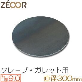 プロ仕様! クレープ 鉄板!今日から我が家もクレープ屋さん♪ クレープメーカー クレープ焼き器 サイズ300 板厚9.0mm