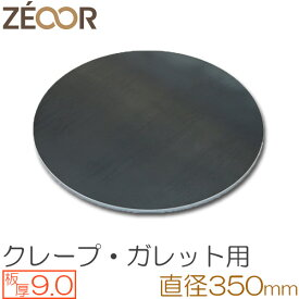 プロ仕様! クレープ 鉄板!今日から我が家もクレープ屋さん♪ クレープメーカー クレープ焼き器 サイズ350 板厚9.0mm
