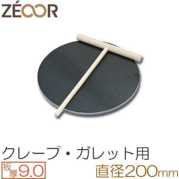 プロ仕様! クレープ 鉄板!今日から我が家もクレープ屋さん♪ クレープメーカー クレープ焼き器 サイズ200 板厚9.0mm ミニトンボ付き