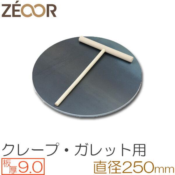 プロ仕様! クレープ 鉄板!今日から我が家もクレープ屋さん♪ クレープメーカー クレープ焼き器 サイズ250 板厚9.0mm ミニトンボ付き