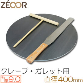 プロ仕様! クレープ 鉄板!今日から我が家もクレープ屋さん♪ クレープメーカー クレープ焼き器 サイズ400 板厚9.0mm トンボ・スパチュラ付き