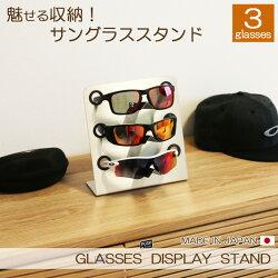 サングラス/スタンド/眼鏡/収納/ステンレス/ディスプレイ