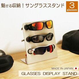 0ad1b28ee6281 サングラス スタンド 3glasses 複数のサングラス メガネをオシャレに収納。