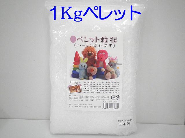 ペレット粒状 約1kg(バージン原料使用)
