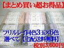 ハマナカ・フリルレイ【同色3玉1袋×お好きな6色選べて宅配便送料無料】