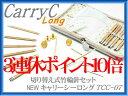 3連休【数量限定ポイント10倍!】チューリップ 切り替え式竹輪針セット carry C Long キャリーシーロング(グレー)