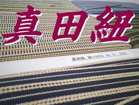 木綿平紐 「真田紐」 幅12mm【ネコポス便対応商品】【ワラーチ紐】【返品不可】