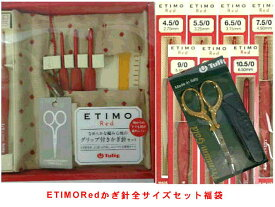 ETIMO red(エティモレッド)超豪華夢の全サイズセット【全国送料無料】