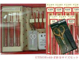 【7月度期間限定】ETIMO red(エティモレッド)超豪華夢の全サイズセット【全国送料無料】