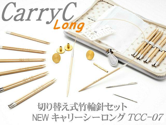 【通常在庫品】チューリップ 切り替え式竹輪針セット carry C Long キャリーシーロング(グレー)