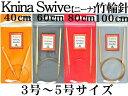 【チューリップ】ニーナ 竹輪針(3号−5号)【ニーナ2本以上お買上げでネコポス便送料無料】