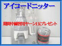 期間限定20%OFF!チューリップ amicolle(アミコレ)アイコードニッタ−【ウールレター用具】