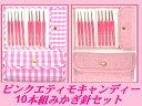 PINKETIMOピンクエティモキャンディーかぎ針セット+はさみ付【宅配送料無料】