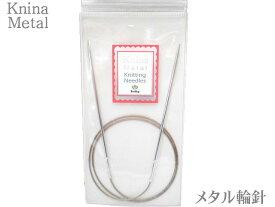 ニーナ メタル輪針(0号−2号)【ネコポス便対応商品】